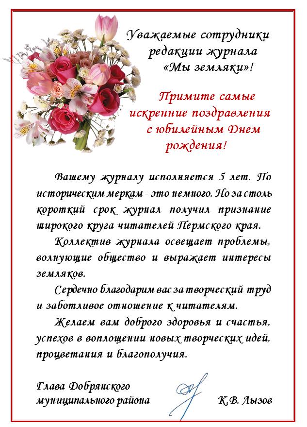Поздравление на юбилей редакции газеты